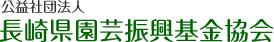 長崎県園芸振興基金協会